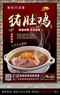 猪肚包鸡美食海报设计