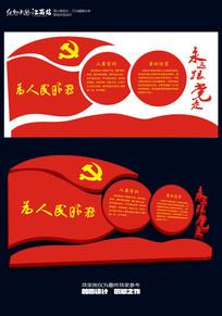 创意政府机关党员活动室布置图设计