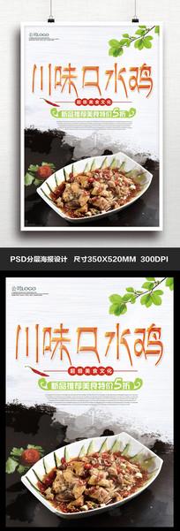川味口水鸡饭店菜牌展览美食促销宣传海报