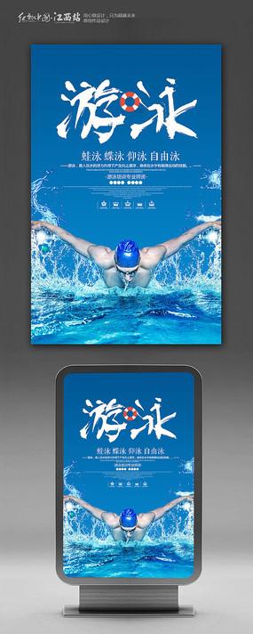 简约大气游泳海报