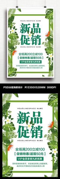 绿色清新新品促销时尚海报