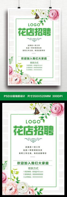 绿色时尚花朵招聘员工招聘人才招聘宣传海报