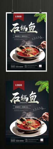 美食文化石锅鱼宣传海报
