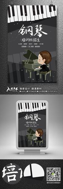时尚钢琴培训班招生宣传海报