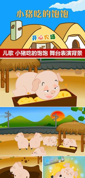 小猪吃的饱饱舞台背景视频儿歌