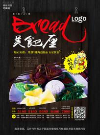 脏鸭餐巴厘岛美食海报旅游海报餐饮海报