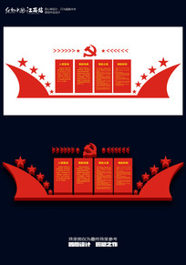 政府机关党员活动室布置图