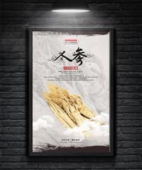 中国风水墨简约人参名贵中药材海报