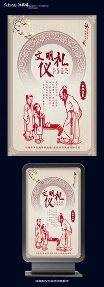 中国风文明礼仪海报