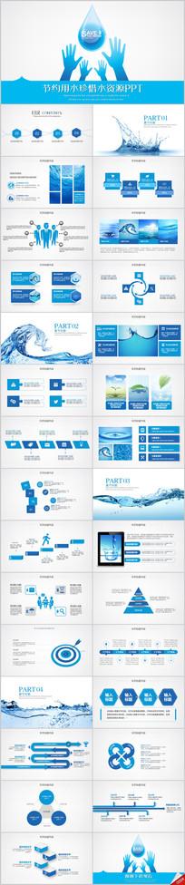 保护水资源节约用水ppt动态模板