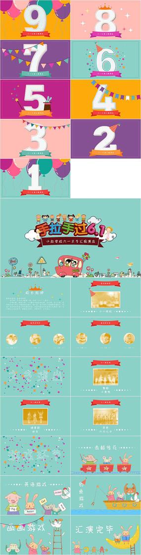 六一儿童节可爱卡通文艺汇报演出快乐成长ppt模版