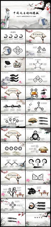 中国风唐诗宋词教育古诗词ppt模板