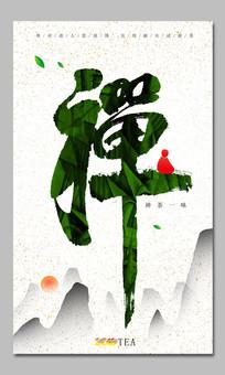 禅茶意境海报
