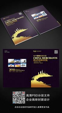 创意大气地产招商画册封面设计