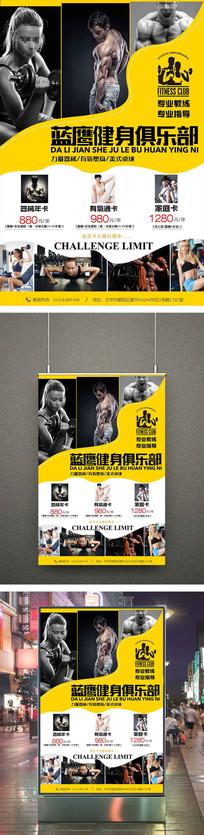 大气动感的健身俱乐部海报设计