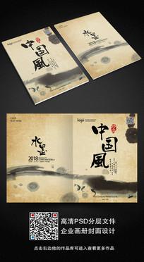 古典中国风水墨画册封面设计