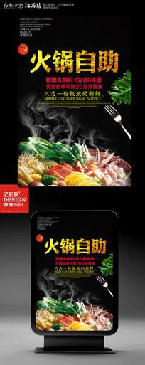 简洁黑白美食火锅自助海报设计