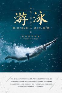 简约大气游泳健身宣传海报