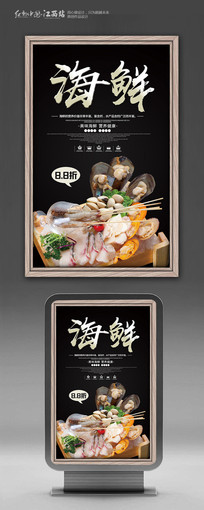 精美大气海鲜美食宣传海报