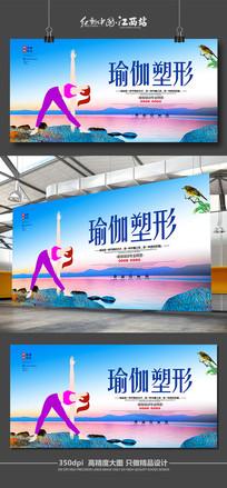精美大气瑜伽培训班招生海报