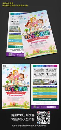 快乐学英语培训招生宣传单设计