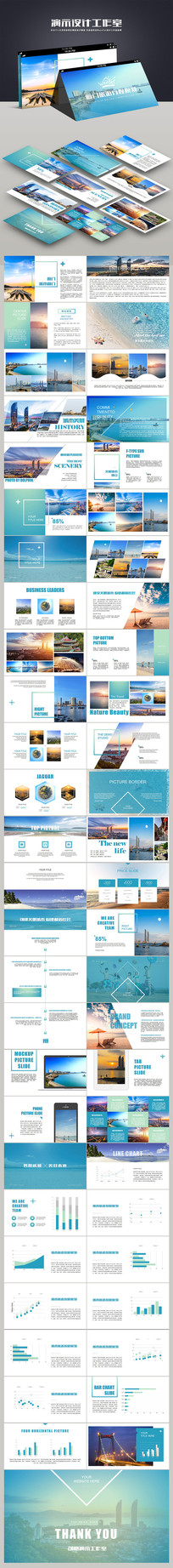 魅力厦门旅游摄影相册旅游介绍PPT模板