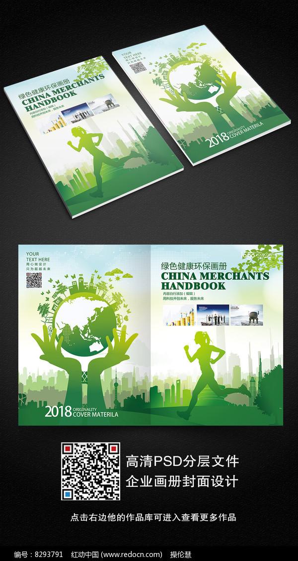 绿色环保低碳生活画册封面设计图片