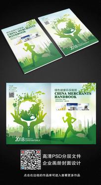 绿色环保低碳生活画册封面设计