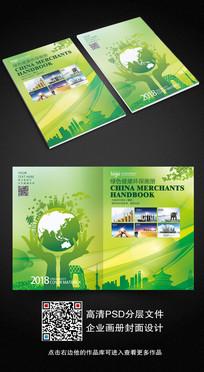 绿色环保企业封面设计