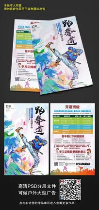 跆拳道招生宣传单设计模板