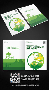 时尚大气绿色环保企业封面设计