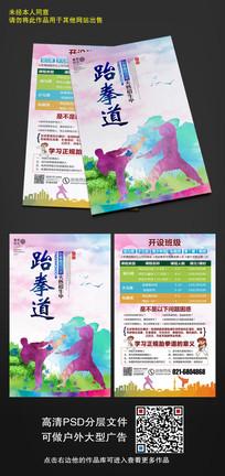 时尚水彩跆拳道招生宣传单设计