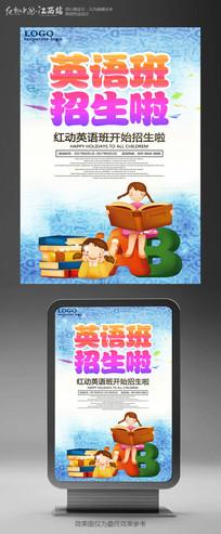 水彩卡通英语班招生海报