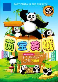 熊猫宝宝海报设计