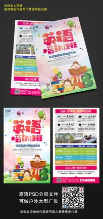 英语兴趣班招生宣传单设计