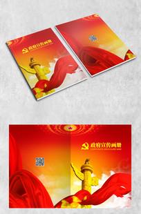 政党宣传画册封面设计