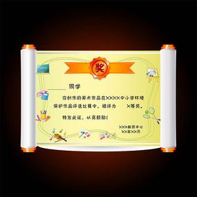学生荣誉证书模板