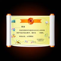 中小学幼儿园奖状荣誉证书模板