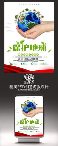 保护地球公益宣传海报