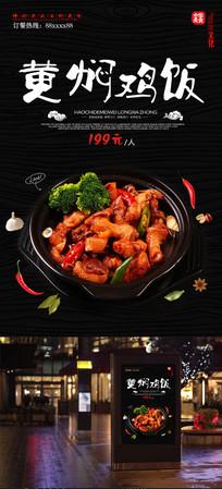 黄焖鸡米饭美食海报