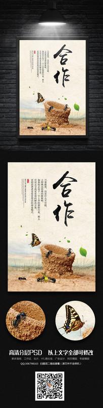 简洁大气中国风企业文化合作海报
