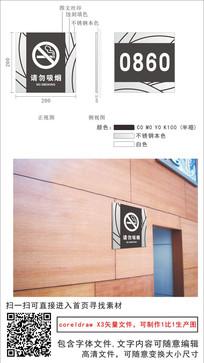 禁止吸烟温馨提示牌门牌cdr