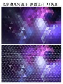 科幻抽象三角形背景