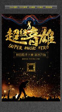 炫酷黑金超级音雄歌唱比赛海报设计