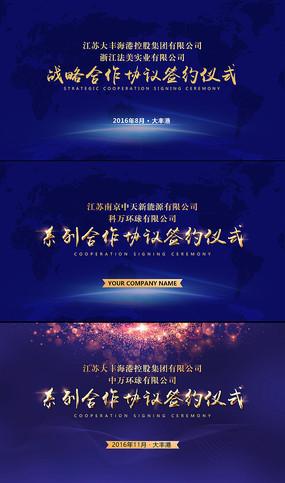 蓝色会议大屏背景PSD源文件