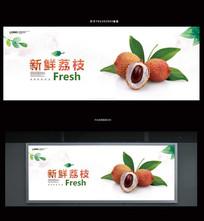 清新荔枝水果海报