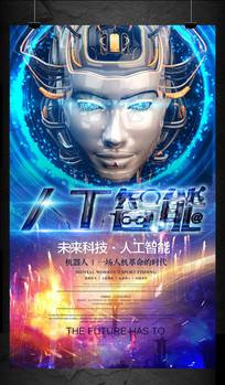人工智能机器人科技展览论坛海报