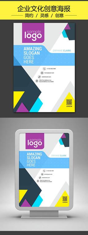 时尚企业品牌创意PSD海报