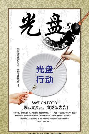 食堂光盘行动文化宣传展板设计