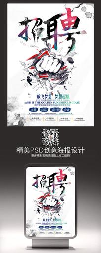 水彩创意设计公司招聘海报设计